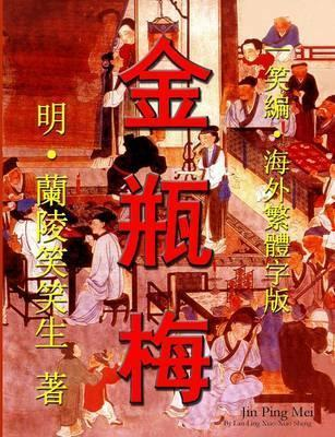 Jin Ping Mei (CQ Size, Traditional Chinese Edition)