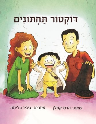 Doctor Potty (Hebrew Edition)