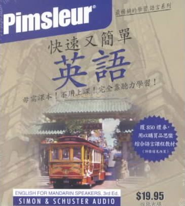 Pimsleur English for Chinese (Mandarin) Speakers Quick