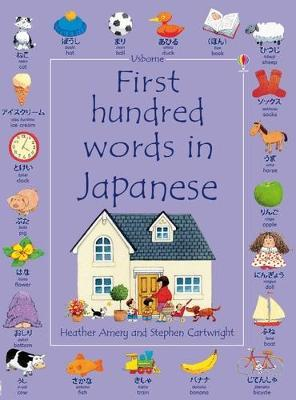 First 100 Words in Japanese