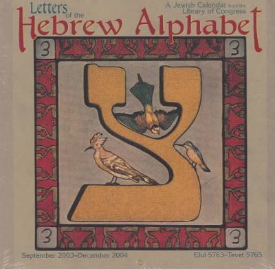 Letters of the Hebrew Alphabet
