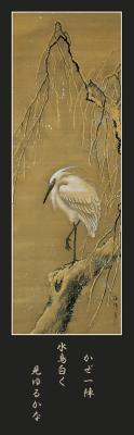 Egret on a Willow Bookmark 9822