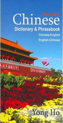 Chinese-English / English-Chinese (Mandarin) Dictionary and Phrasebook