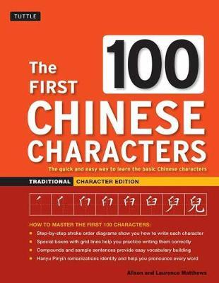 The First 100 Chinese Characters Traditional : The Quick and Easy Way to Learn the Basic Chinese Characters