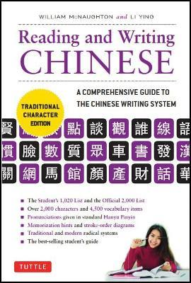 Reading & Writing Chinese Traditional Character Edition Cover Image