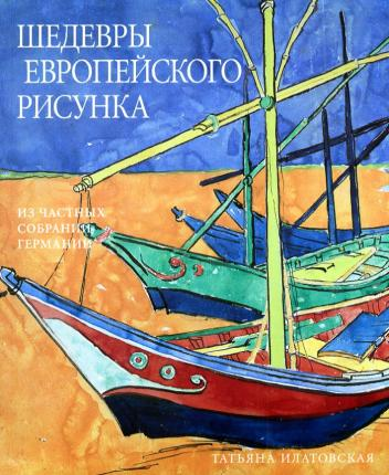 Masterpieces of European Drawing from the Private Collections of Germany. [Russian text]