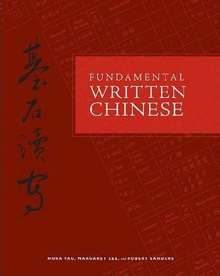 Fundamental Written Chinese : Simplified Character Version