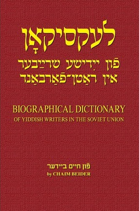 Leksikon Fun Yidishe Shrayber in Ratn-Farband : Biographical Dictionary of Yiddish Writers in the Soviet Union