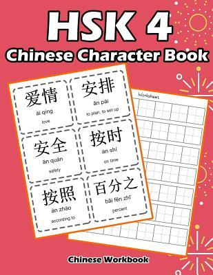 Hsk 4 Chinese Character Book  Learning Standard Hsk4 Vocabulary with Flash Cards