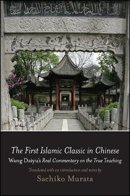 The First Islamic Classic in Chinese