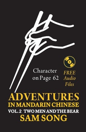 Adventures in Mandarin Chinese Two Men and The Bear