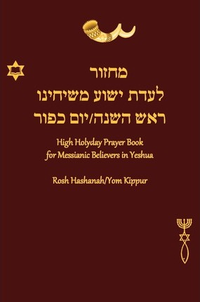 High Holyday Prayer Book for Messianic Believers in Yeshua