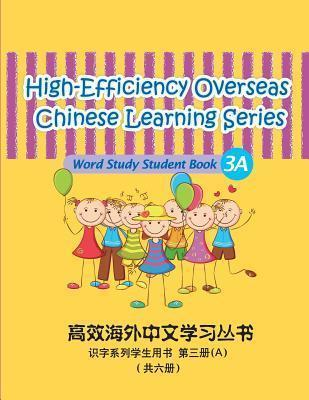 High-Efficiency Overseas Chinese Learning Series, Word Study Series, 3a