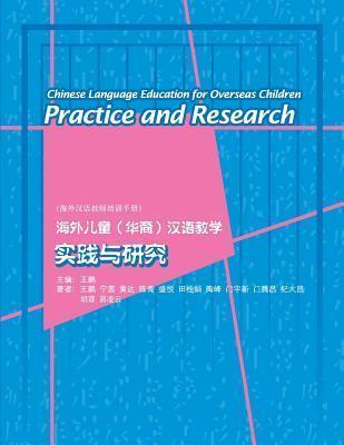 Chinese Language Education for Overseas Children