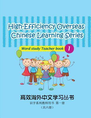 High-Efficiency Overseas Chinese Learning Series Word Study 1