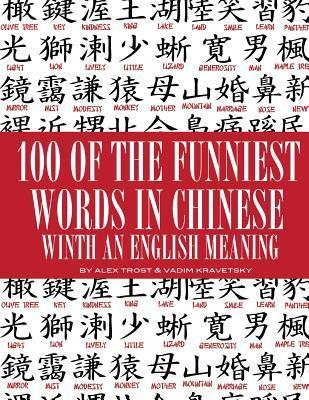 100 of the Funniest Words in Chinese with an English Meaning