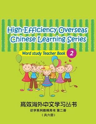 High-Efficiency Overseas Chinese Learning Series Word Study 2