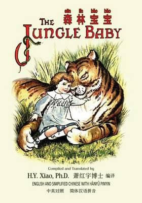 The Jungle Baby (Simplified Chinese)  05 Hanyu Pinyin Paperback Color