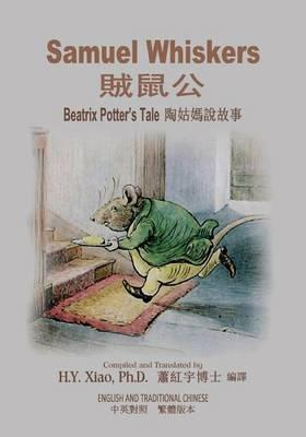 Samuel Whiskers (Traditional Chinese)  01 Paperback Color