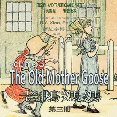 The Old Mother Goose, Volume 3 (Traditional Chinese)  01 Paperback Color