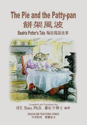 The Pie and the Patty-Pan (Traditional Chinese)  01 Paperback B&w
