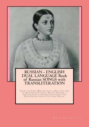 Russian - English Dual Language Book of Russian Songs with Transliteration