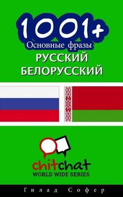 1001+ Basic Phrases Russian - Belarusian