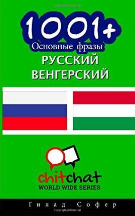 1001+ Basic Phrases Russian - Hungarian