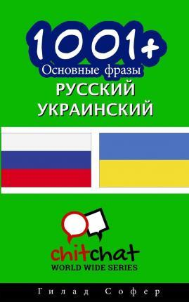 1001+ Basic Phrases Russian - Ukrainian