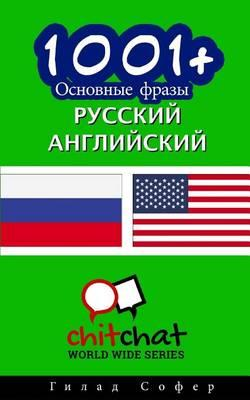 1001+ Basic Phrases Russian - English