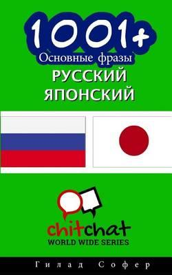 1001+ Basic Phrases Russian - Japanese