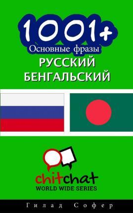 1001+ Basic Phrases Russian - Bengali