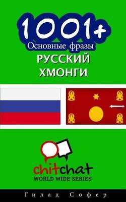 1001+ Basic Phrases Russian - Hmong