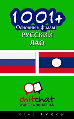 1001+ Basic Phrases Russian - Lao