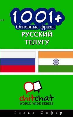 1001+ Basic Phrases Russian - Telugu