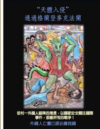 Celestial Invasion (Chinese Edition)
