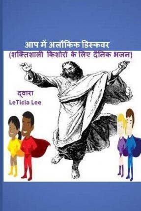 Discover the Supernatural in You! Hindi Edition