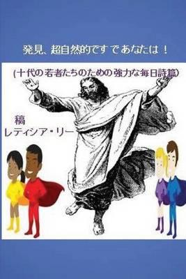 Discover the Supernatural in You! (Japanese Edition)