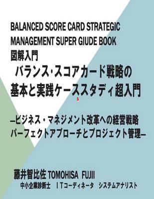 Balanced Score Card Strategic Management Super Guide Book