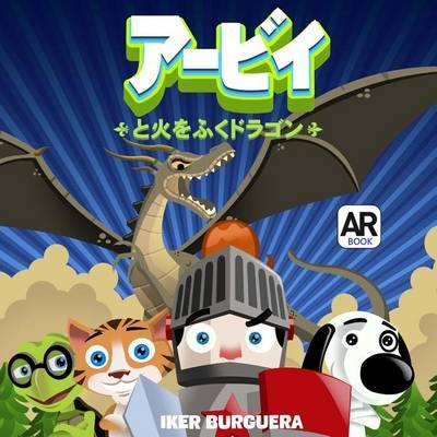 Arbi and the Fire Breathing Dragon - Japanese Edition