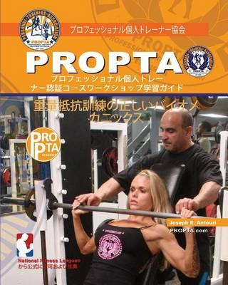 Japanese Study Guide Manual for Personal Trainers