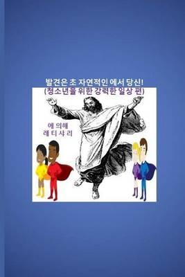 Discover the Supernatural in You! - Korean Edition