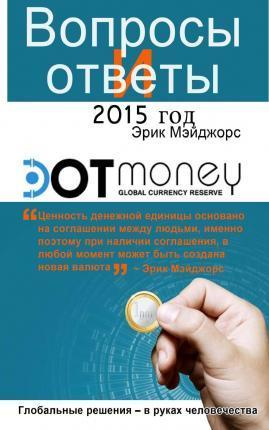 Dot Money the Global Currency Reserve Questions and Answers (Russian)