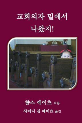 Korean Edition of 'it Came from Beneath the Pews'