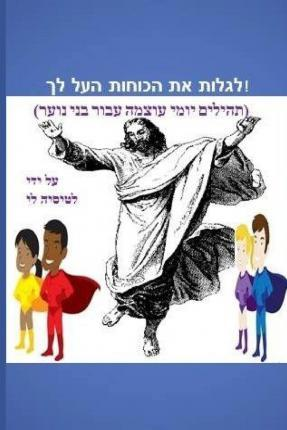 Discover the Supernatural in You! (Hebrew Edition)