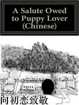 A Salute Owed to Puppy Lover (Chinese)