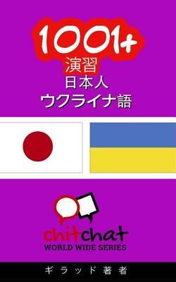 1001+ Exercises Japanese - Ukrainian