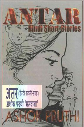 Antar (a Collection of Hindi Short-Stories)