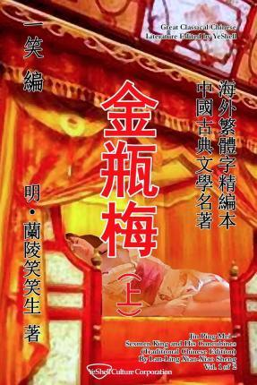 Jin Ping Mei, Vol. 1 of 2