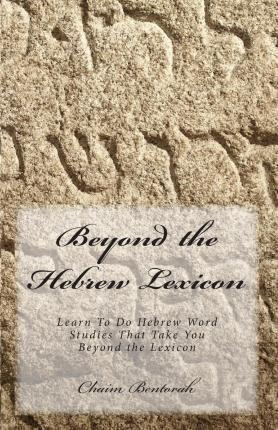 Beyond the Hebrew Lexicon